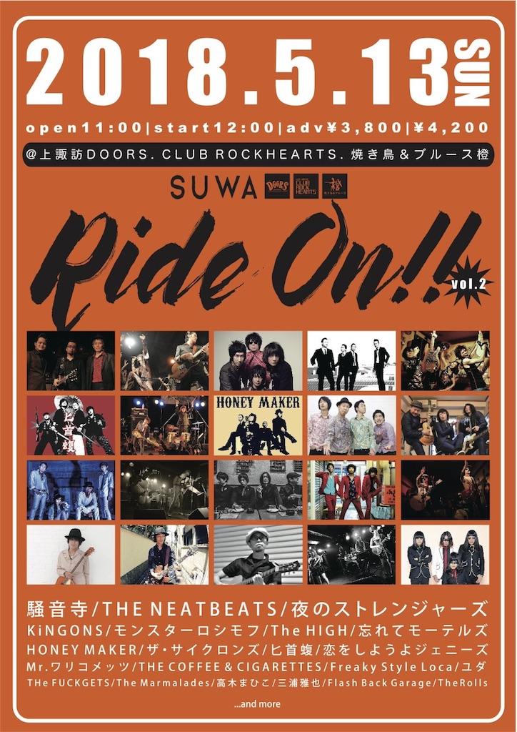 f:id:hiroya_drummer:20180418165247j:image