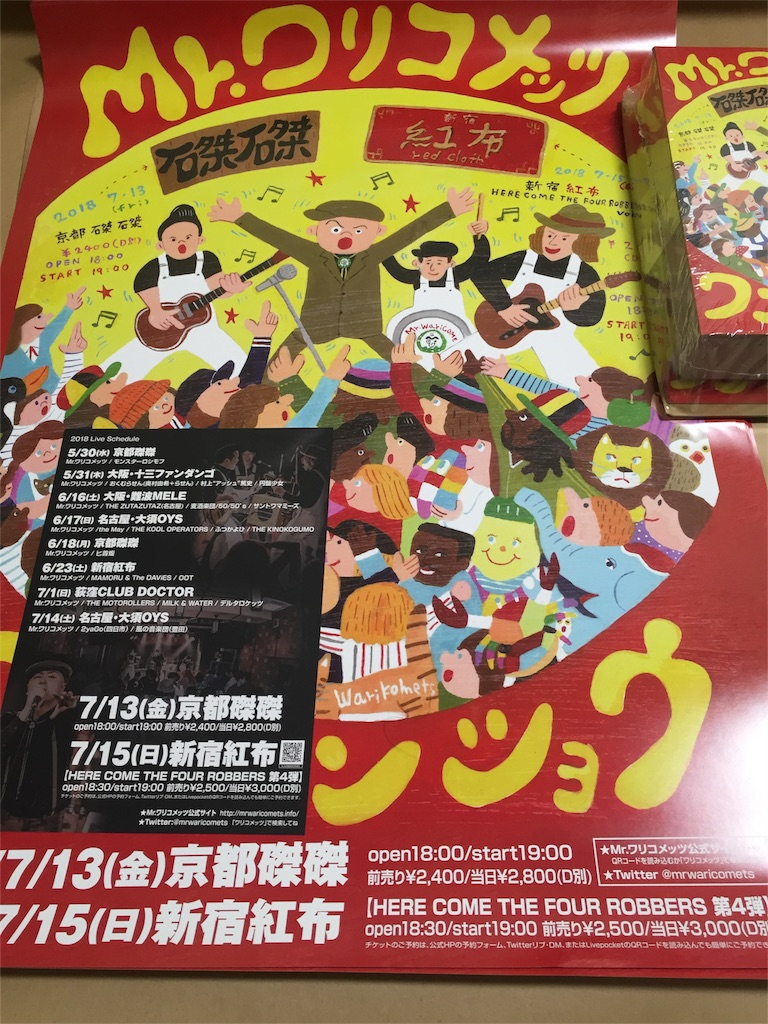f:id:hiroya_drummer:20180529192208j:image