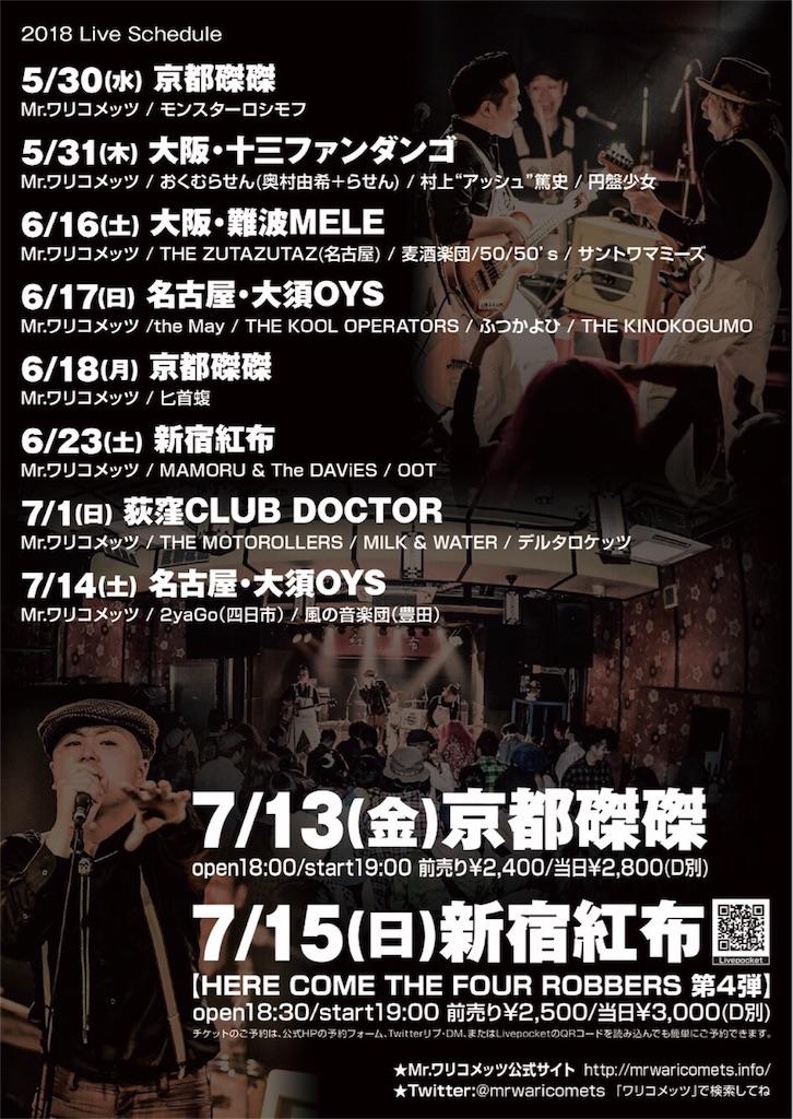 f:id:hiroya_drummer:20180616062642j:image