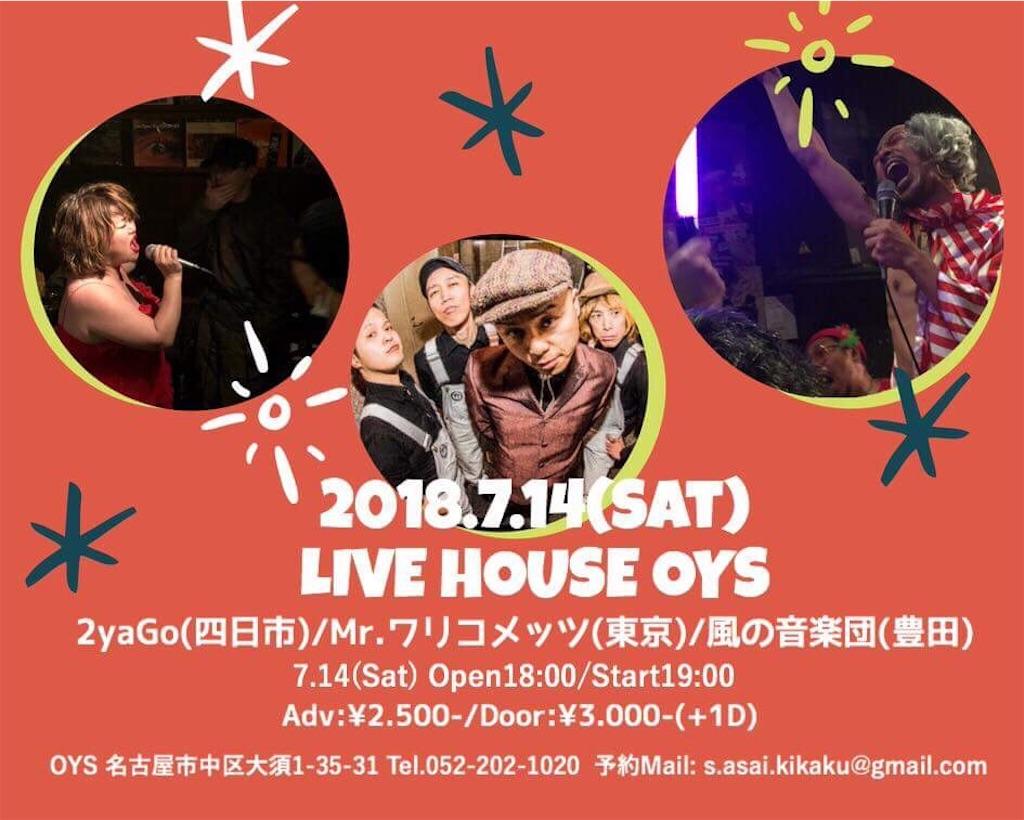 f:id:hiroya_drummer:20180710172401j:image