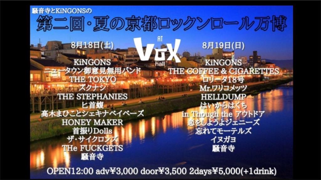f:id:hiroya_drummer:20180815193528j:image