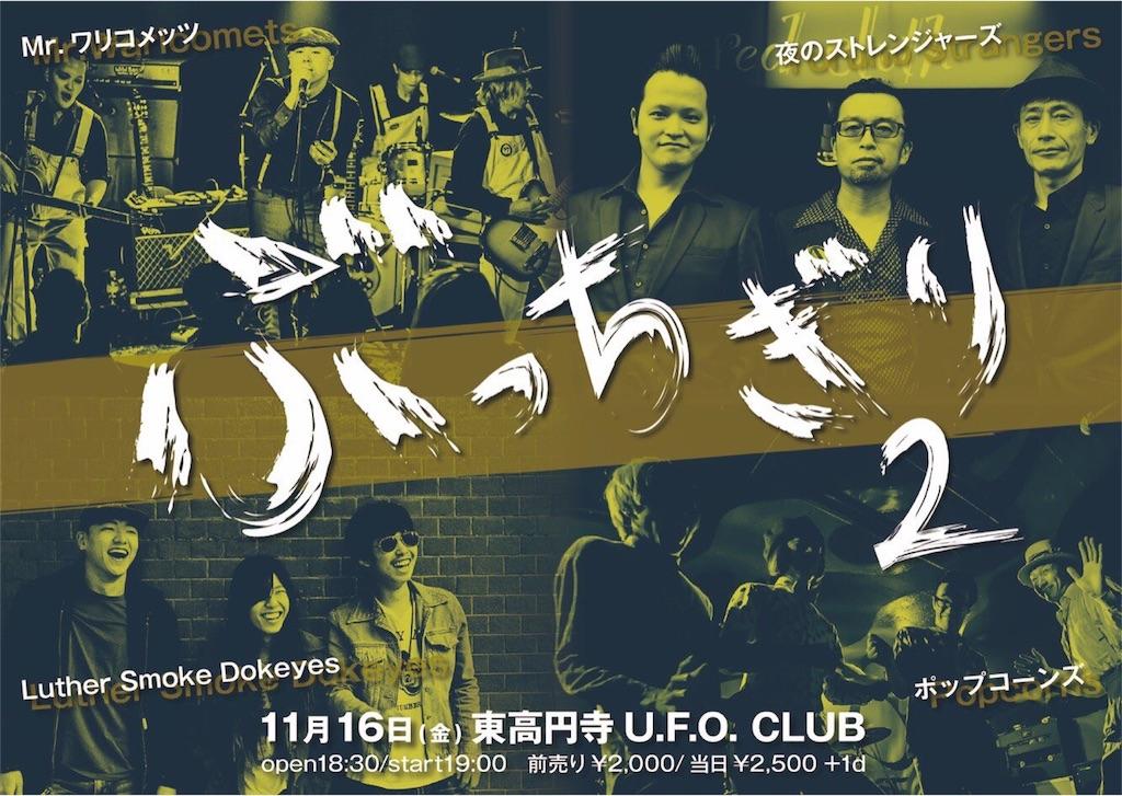 f:id:hiroya_drummer:20181115185153j:image