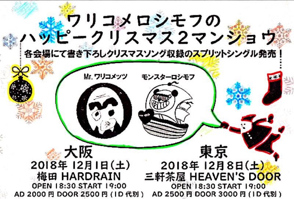 f:id:hiroya_drummer:20181201160105j:image