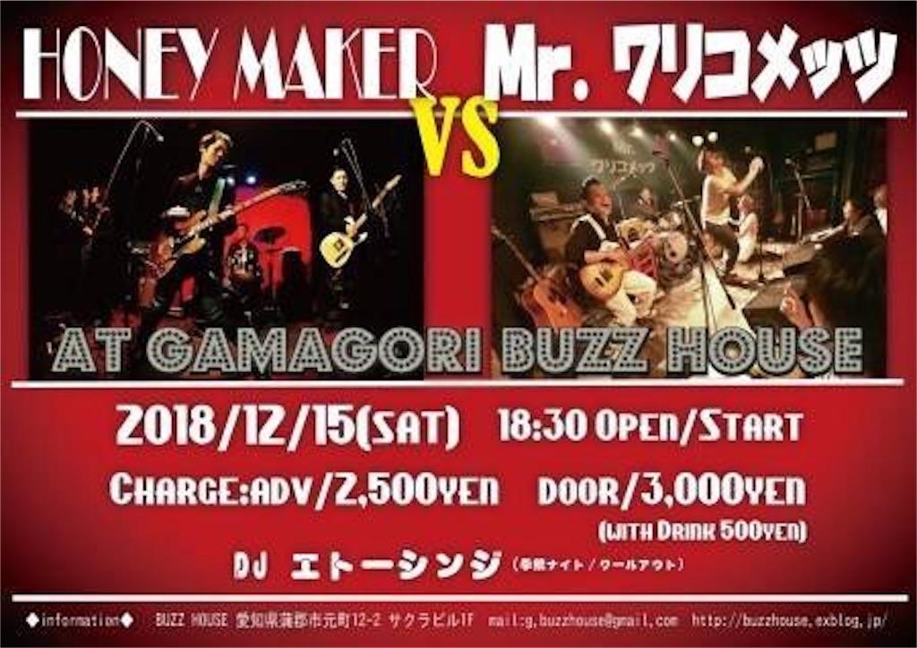 f:id:hiroya_drummer:20181215110144j:image