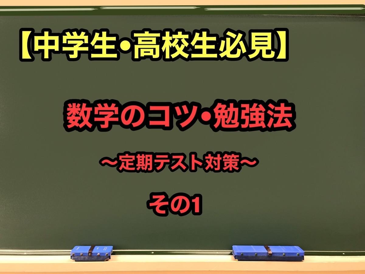 数学のコツ・勉強法<その1>