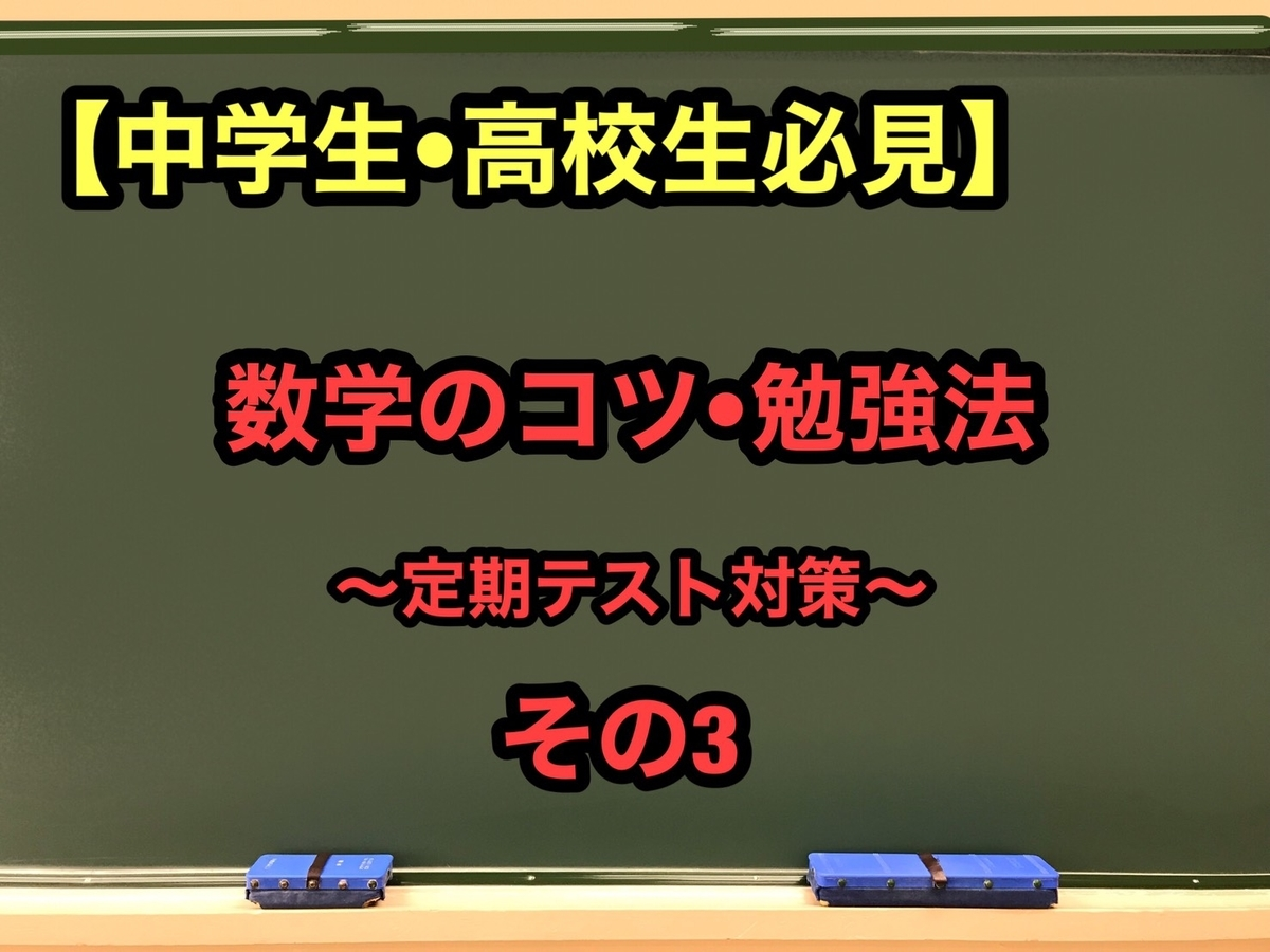 【中学生・高校生必見】数学のコツ・勉強法~定期テスト対策~