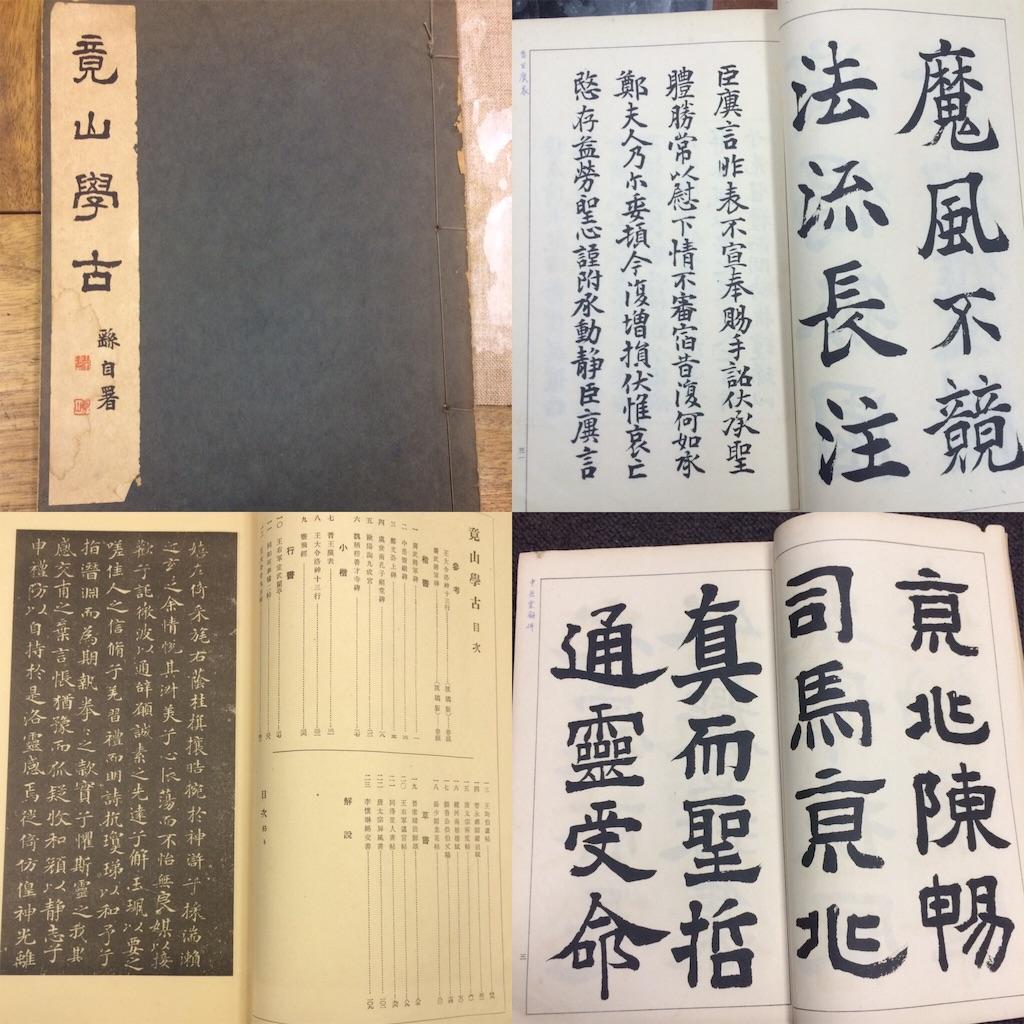 f:id:hiroyafujii:20160713092541j:image