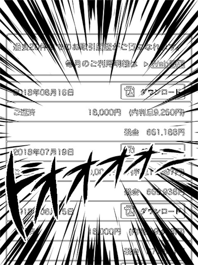 f:id:hiroyanto:20180816232248j:plain