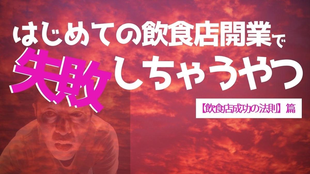 f:id:hiroyata:20191019193350j:plain