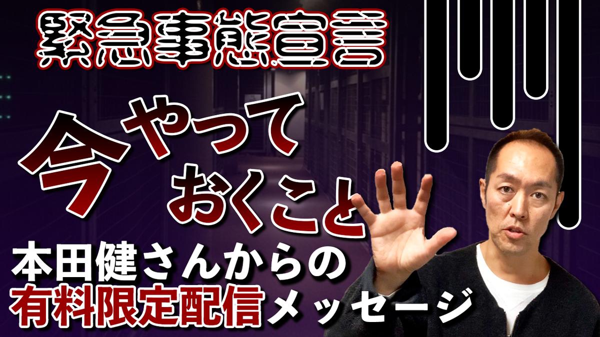 f:id:hiroyata:20200320073731j:plain