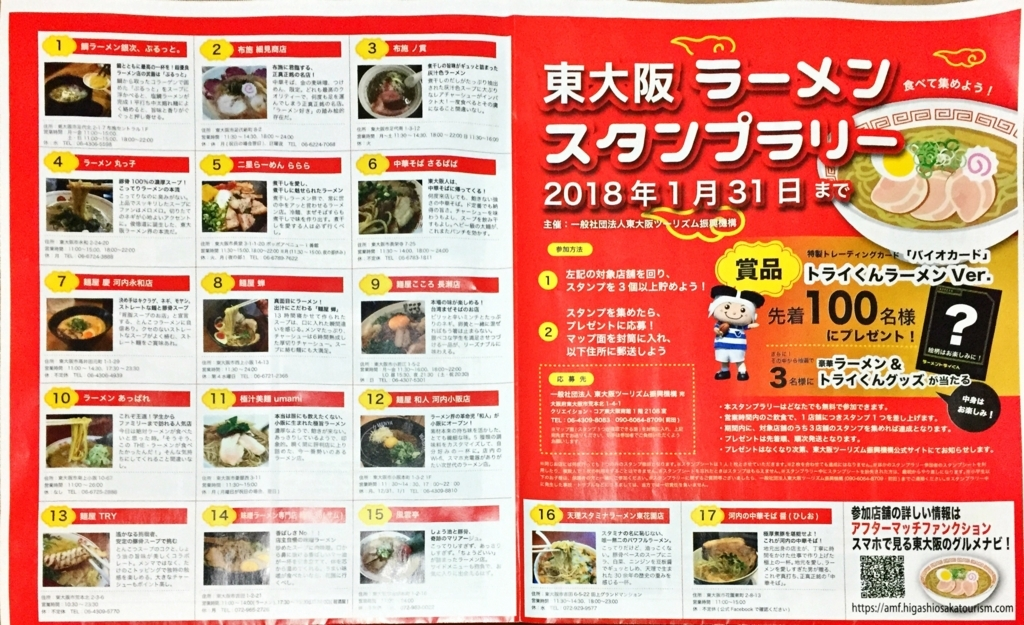 f:id:hiroyosh88:20171125114658j:plain