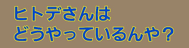 f:id:hiroyuki2015:20170924230928j:image