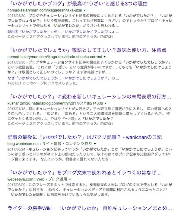 f:id:hiroyukitomieme:20170801221530p:plain