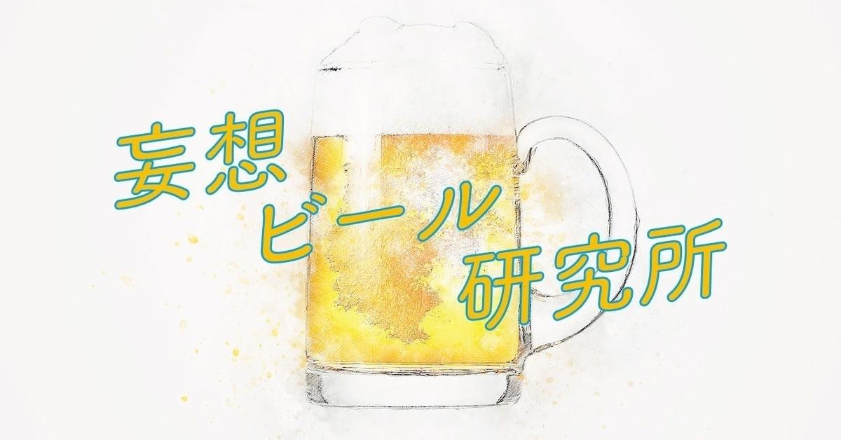 f:id:hiroyukitomieme:20190812221214j:plain