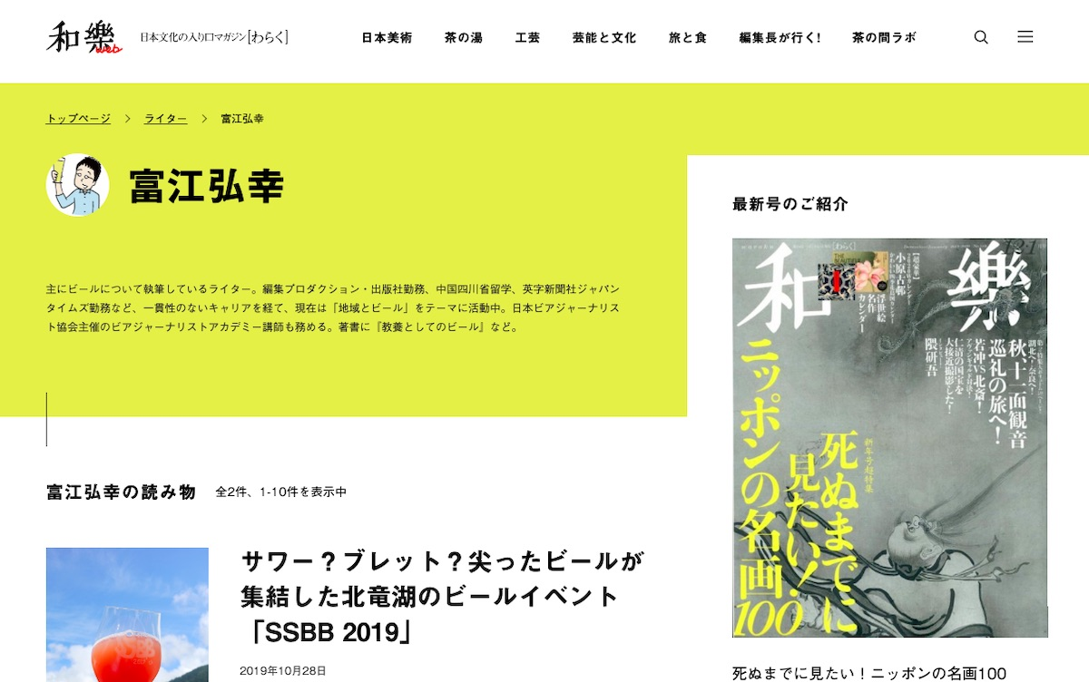 f:id:hiroyukitomieme:20191101162928j:plain