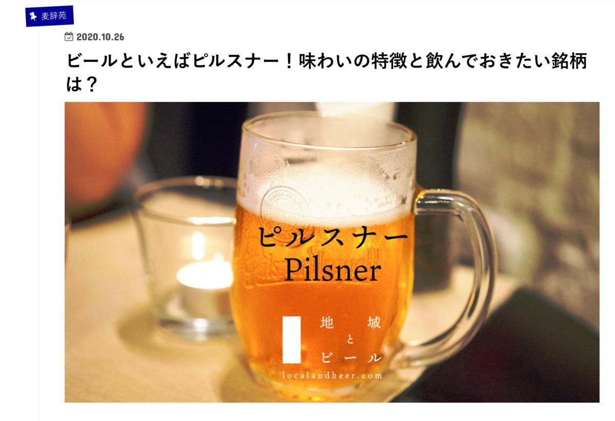 f:id:hiroyukitomieme:20201026124826p:plain