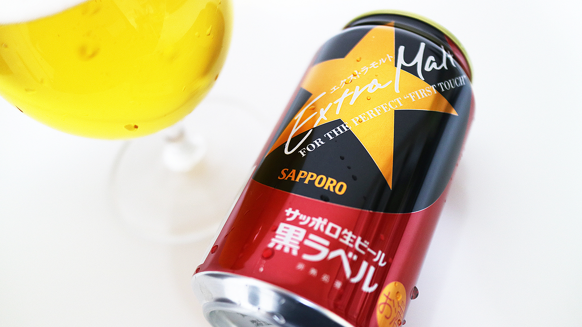 サッポロ生ビール黒ラベル エクストラモルト