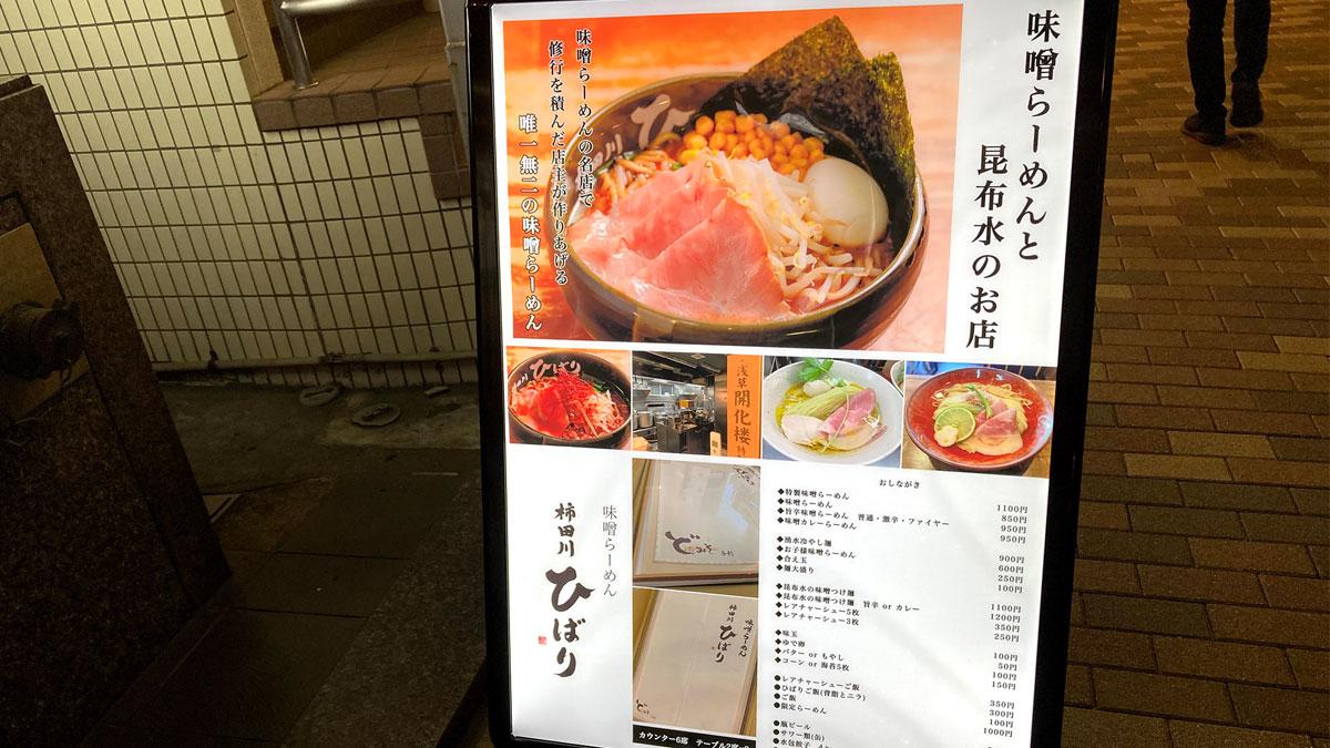 味噌らーめん 柿田川ひばり 恵比寿本店
