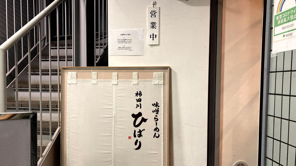 味噌らーめん 柿田川 ひばり 恵比寿本店