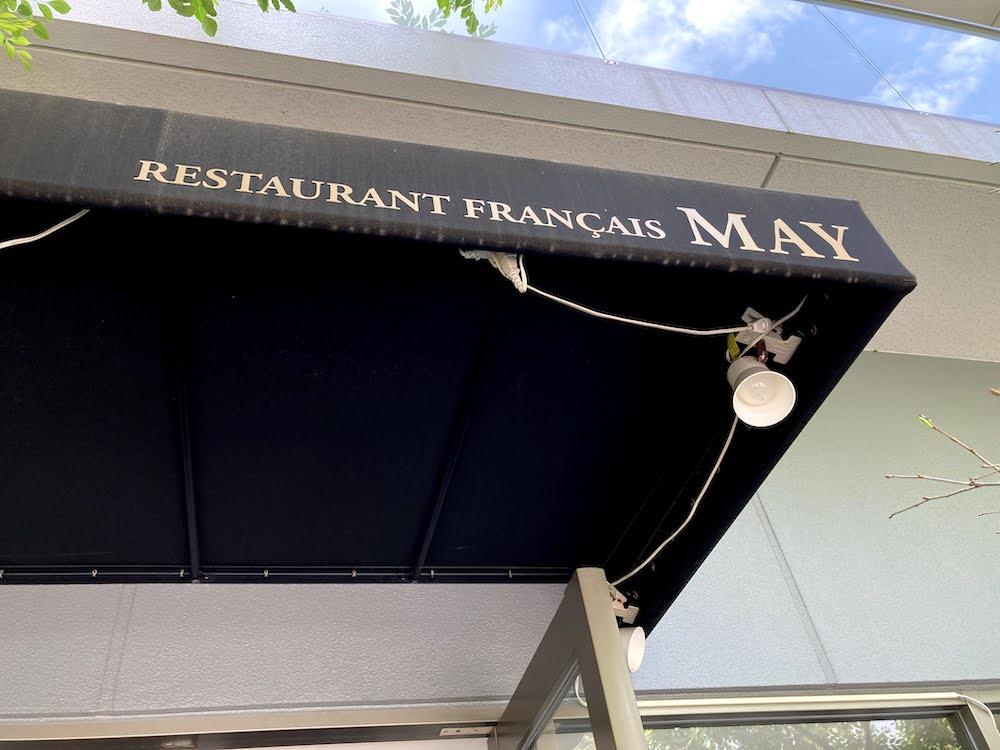 フレンチレストラン メイ