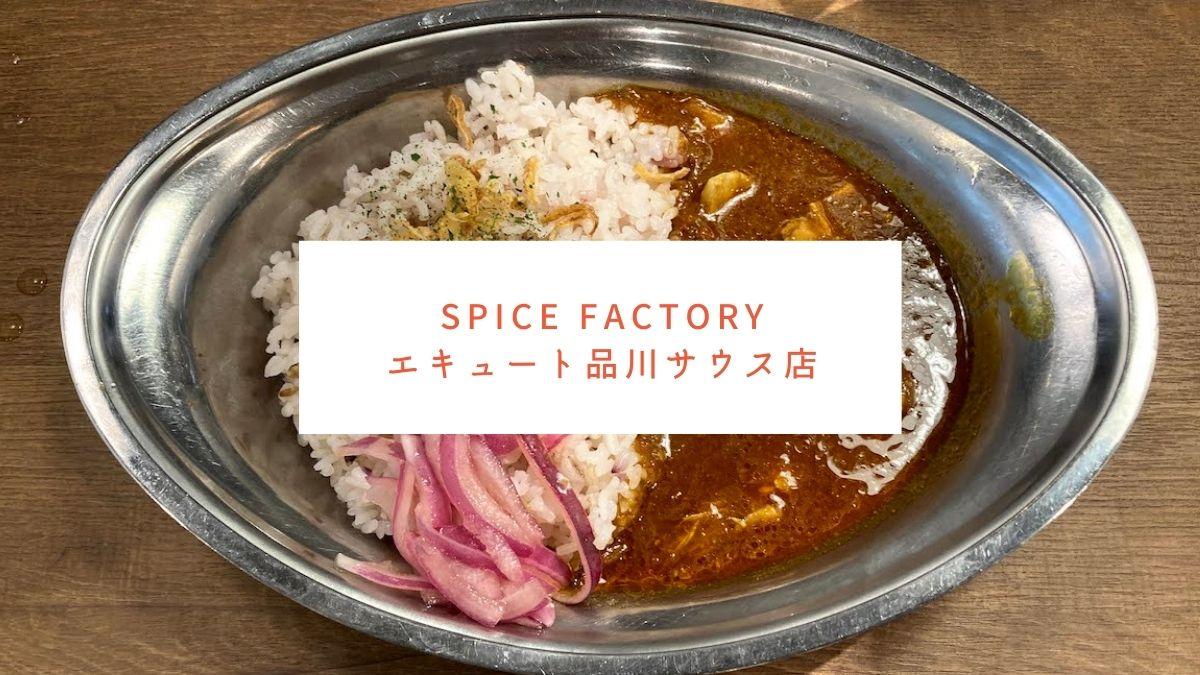 SPICE FACTORY エキュート品川サウス店