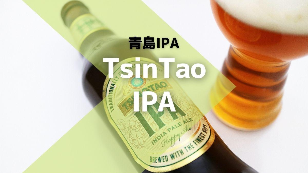 青島ビールIPA