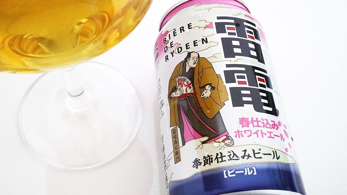 ビエール・ド・雷電季節仕込みビール 春仕込みホワイトエール