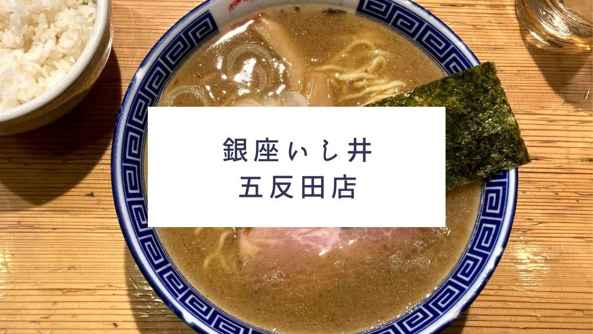 銀座いし井