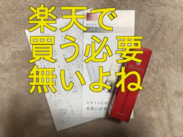 楽天市場のアマランスAPP-Cフラセラム美容液は安くないので、楽天市場で買う必要は無い。