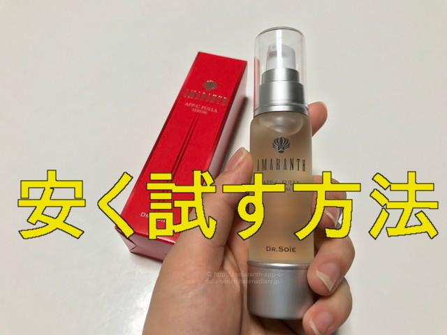 アマランスAPP-Cフラセラム ビタミンC美容液は、正式な販売ページの定期コースで初回限定30%割引、送料無料で、お試しできますよ。