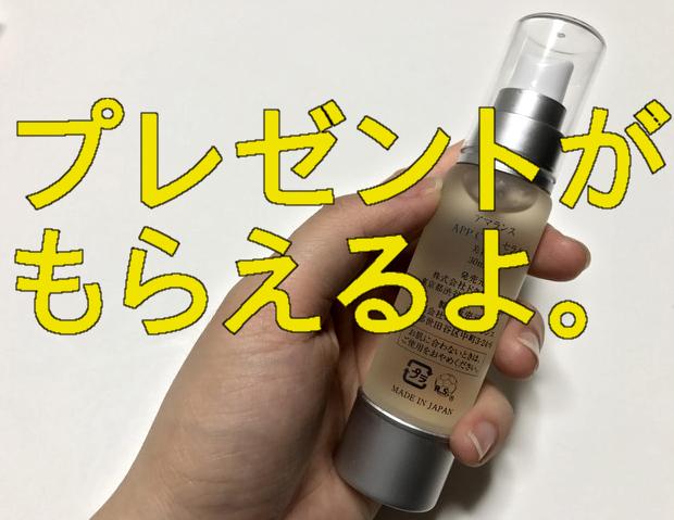 アマランスAPP-Cフラセラム ビタミンC美容液を定期コースで3回続けて購入すると、結構良いプレゼントがもらえるよ。