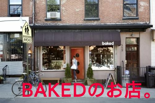 ニューヨーカーに人気があるベーカリーカフェBAKED。