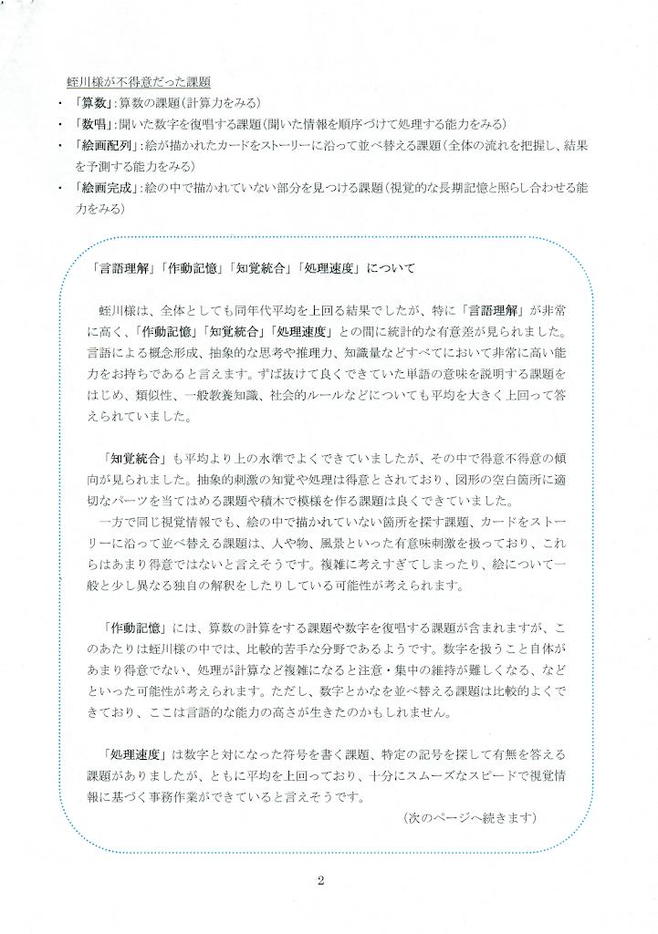 f:id:hirukawalaboratory:20200713011041p:plain