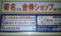 [twitter] 菊名駅構内にて。菊名がどんなとこか知らんけど、あまりにも卑屈な