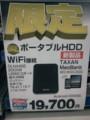 発見!!wifi対応モバイルNAS