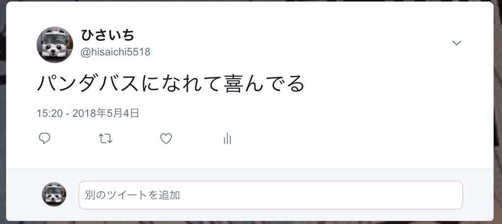 f:id:hisaichi5518:20180504152109p:plain
