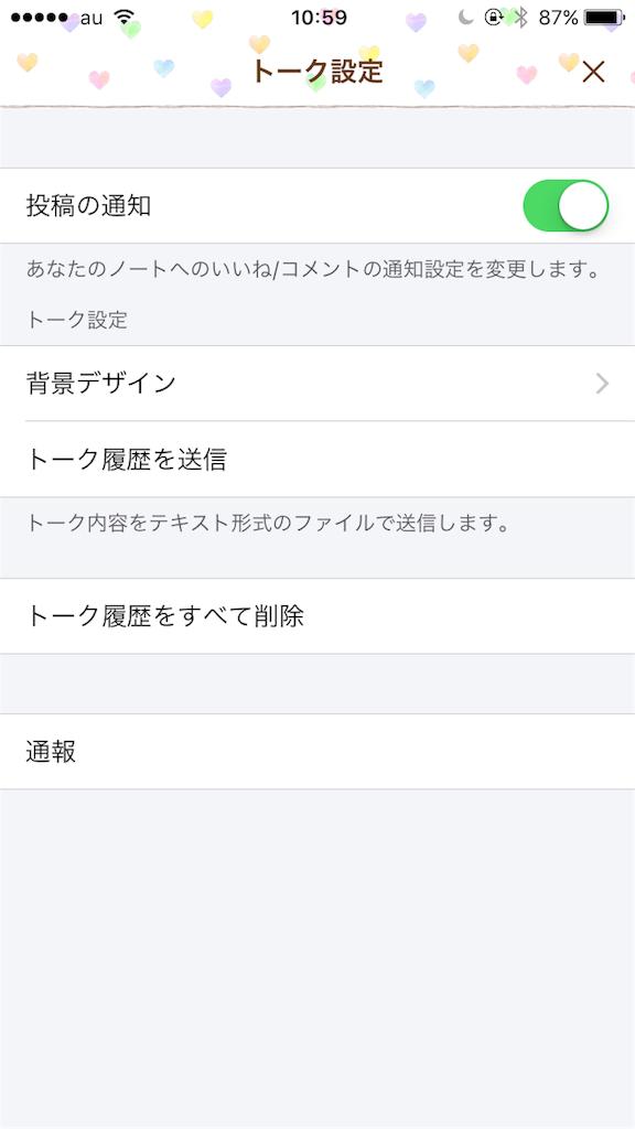 f:id:hisako0311applecomputer:20170918034503p:image