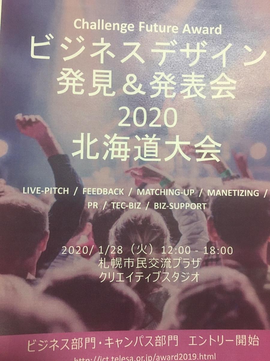 f:id:hisakuuU:20191116213028j:plain
