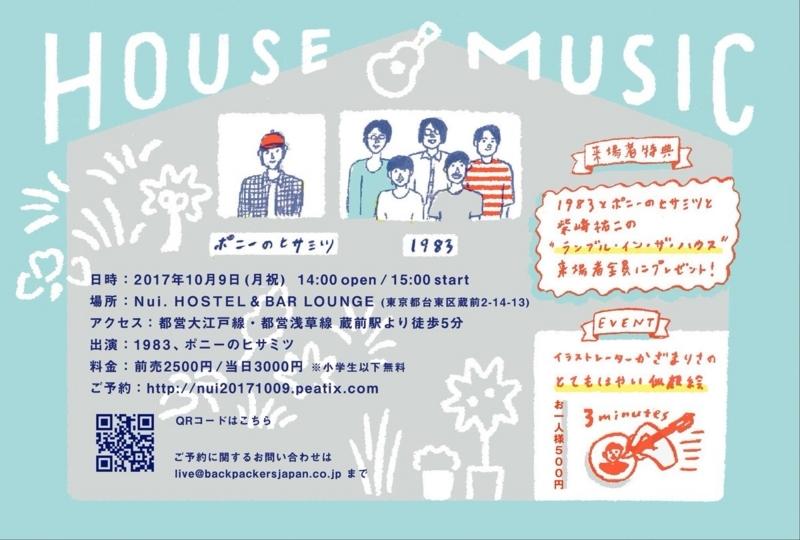 f:id:hisamitsu_house:20171003155329j:image