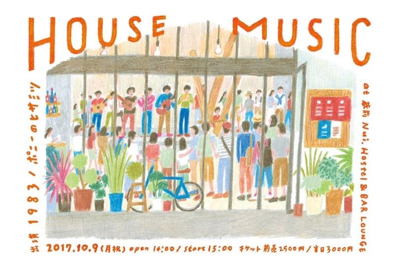 f:id:hisamitsu_house:20171003155337j:image