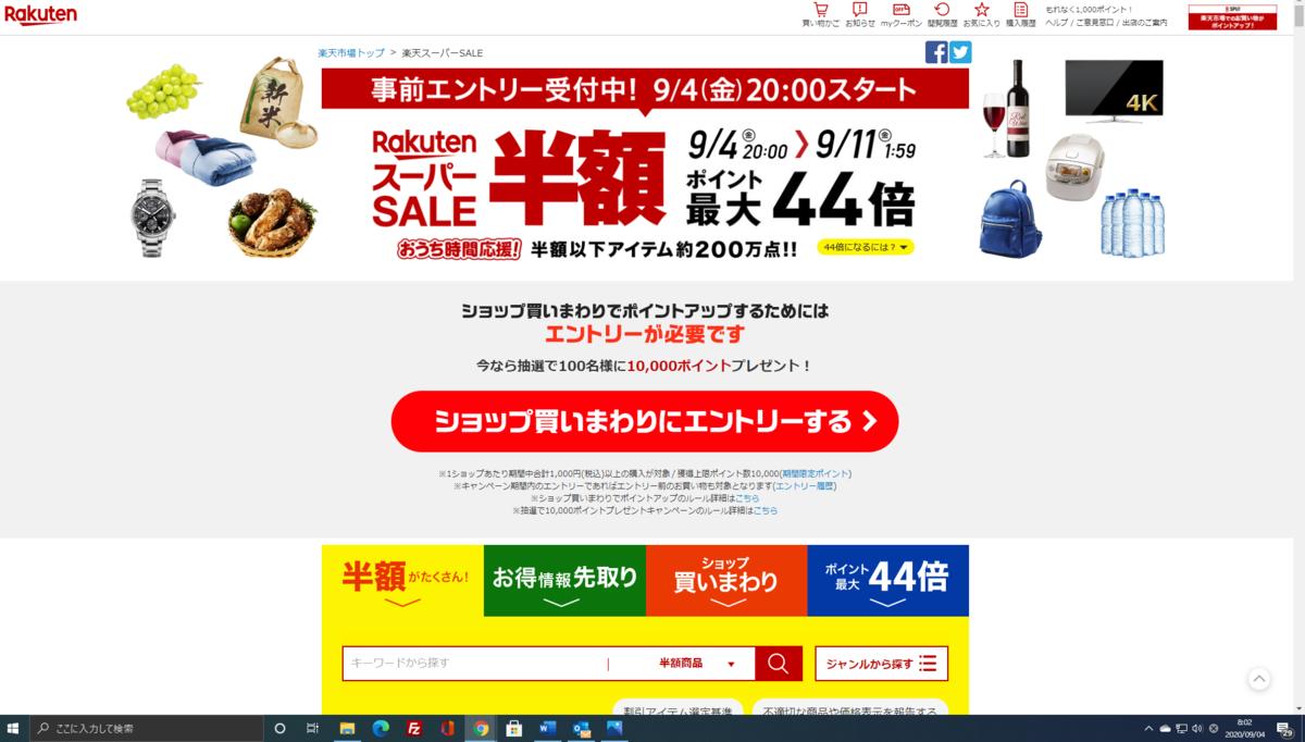f:id:hisanagakun:20200904084355p:plain
