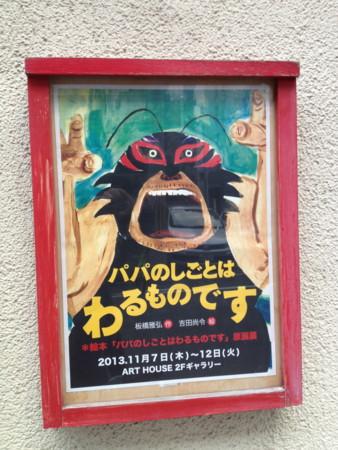 f:id:hisanor_yoshida:20131106154149j:image