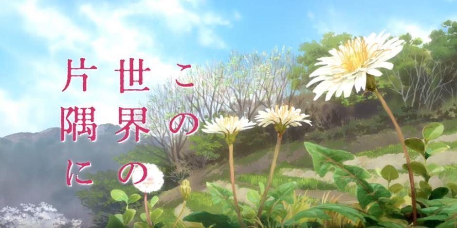 fidhisatsugu7920161109160700jplain. 話題のアニメ映画「この世界の片隅に」