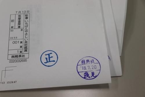 f:id:hisatsugu79:20180803202254j:plain