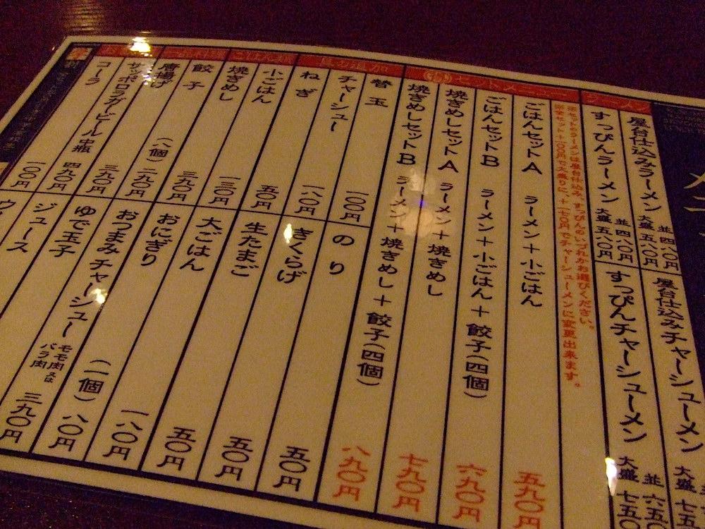 清陽軒 諏訪野町本店 開店当時のメニュー