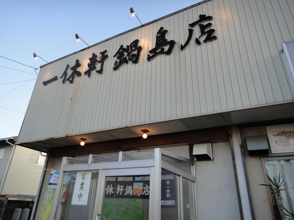 一休軒鍋島店
