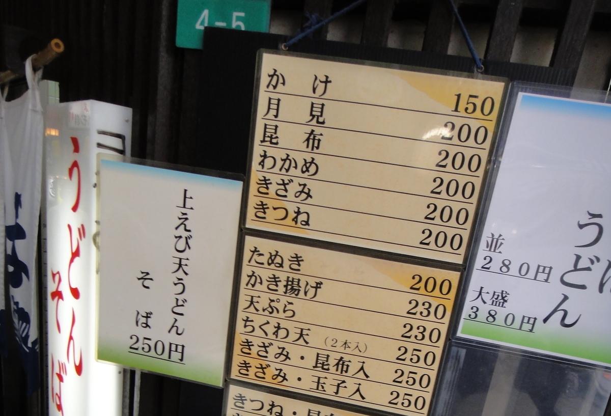 大阪 松屋 2012年メニュー
