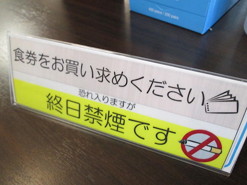 ふくの家 愛敬店 禁煙表示