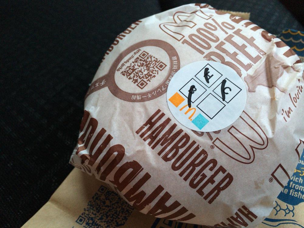 マクドナルド 裏ハンバーガー 袋