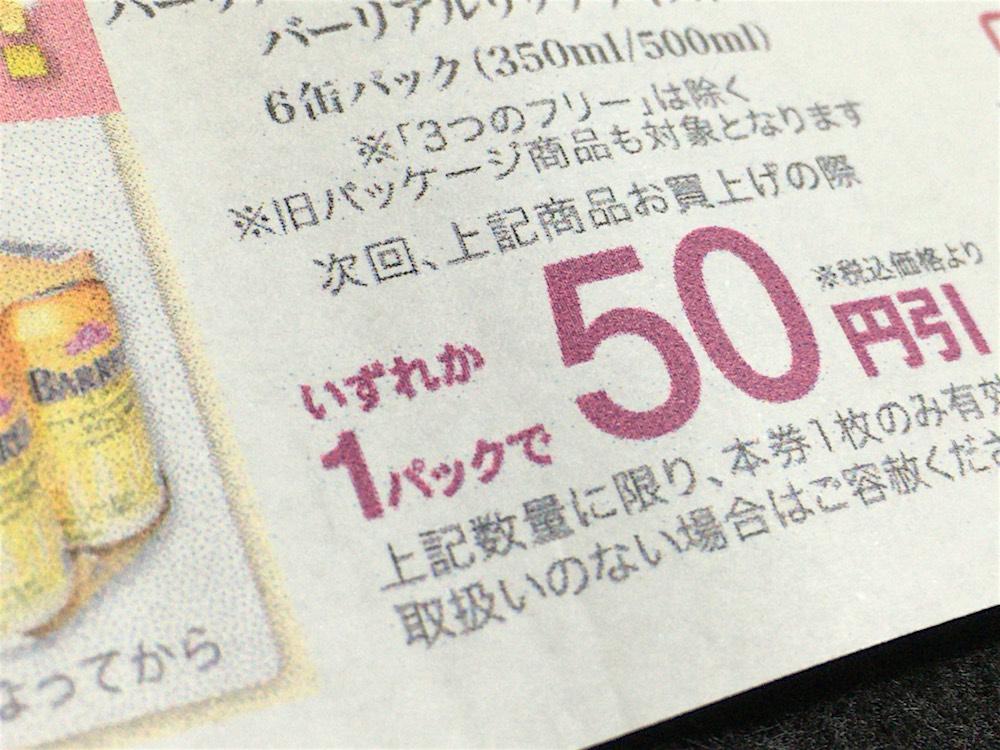バーリアル 50円引きクーポン券